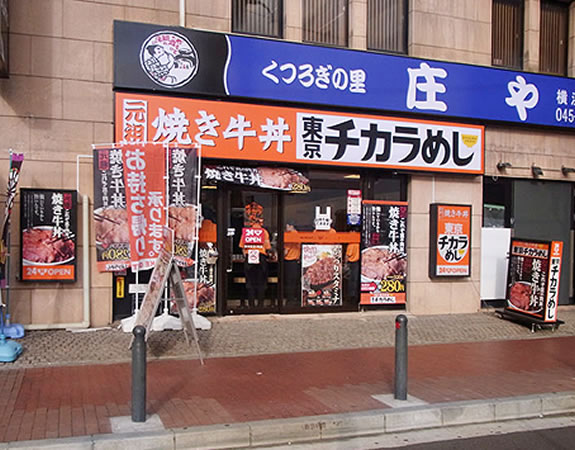 photo : TOKYO CHIKARA MESHI